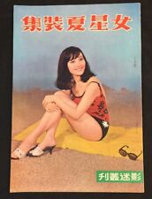 1966 女星夏裝集 Hong Kong magazine on Movie Actress swim wear sexy swimsuit Jennny Hu