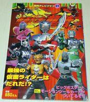 Kamen Rider Ryuki Book #2 w/Card Poster Tokuma TV Graph Tokusatsu Masked