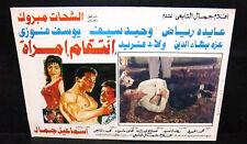 Set of 8 صور فيلم مصري إنتقام إمرأة, وحيد سيف Egyptian Arabic Lobby Card 90s