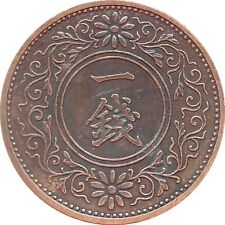 Japan Showa Era 1 sen 8/1933 Y#47 - Emperor Hirohito (J-35)