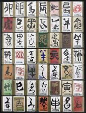 Artistic Calligraphy III in Japanese Zodiac Commemorative Stamps Selection