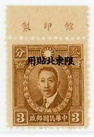 China 1947 Northeast 3¢ Martyr Inscription Single MNH K37 ⭐⭐⭐⭐⭐⭐
