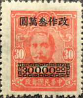 1948 China Sun Yat-sen Overprint Postage Stamp XF