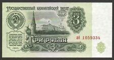 Russia 3 Rubles 1961 UNC P#223
