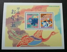 Japan Year Of The Ox 1996 Chinese Lunar Zodiac Cow Bird (ms) Mnh