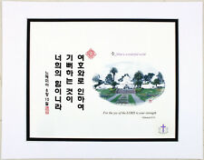 "Korean Art Bible Words, double-matted #014 ""For the joy of the LORD"""