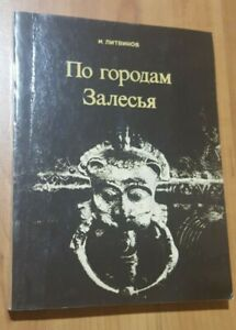 In the cities of Zalesye. Russian book of the USSR 1974