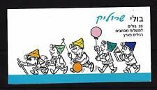 [57292] Israel 1998 50 Years Israel Booklet MNH
