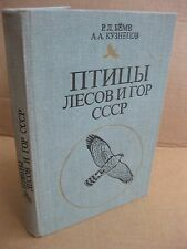 Birds of the forests and mountains of the USSR. Field determinant. A manual for