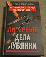 Russian NKVD KGB Lubyanka Intelligence Spy USSR book