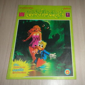 Vintage! Howard the Duck - Man Thing Thailand Comics Book ..Rare!