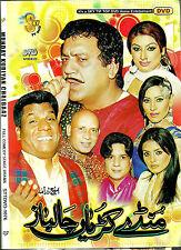 MUNDEY KURIYAN CHAAALBAAZ- PAKISTANI COMEDY STAGE DRAMA DVD - FREE UK POST