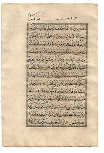 RARE GOLD ILLUMINATED QUR'AN LEAF FROM OTTOMAN ERA (1788 AD) bv