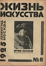 Russian 1925 Vladimir Sofronitsky Photo and Announcement Recital Soviet magazine