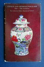 Oriental Porcelain XVI-XIX cent. 1976 Vintage Photo P-ds Set of 16 pcs