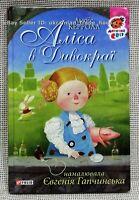 ✅🔥 2008, ALICE IN WONDERLAND by Lewis Carroll / Ukrainian Edition