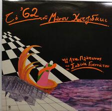 """MANOS HADJIDAKIS    12"""" LP (Z164)"""