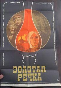 "1976 ORIGINAL Soviet RUSSIAN ""Золотая Речка""- Movie / Film Poster; Афиша USSR"