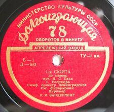 """78rpm  KURT SANDERLING cond. - BACH: 1st Suite in C major    RARE Rus 2x10"""" LP"""