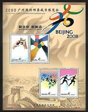China 2008 Beijing Olympic Guangzhou Expo S/S Specimen 奥運