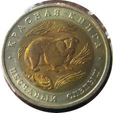 elf Russia Federation 50 Roubles 1994 Bimetallic Blind Mole Rat