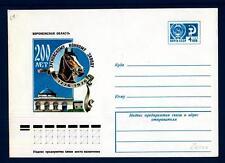 RUSSIA-UNIONE SOVIETICA - 1976 - Int. Post. - Due secoli di allevamento di caval