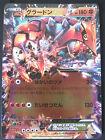 Carte Pokemon Groudon EX CP4 072/131 Neuve Jap