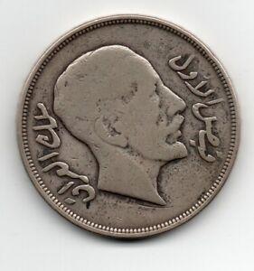 Iraq 1932 1 Riyal = 200 Fils King Faisal I KM 101 VF