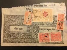 RARE!! NEPAL DOCUMENTARY STAMP 75 PAISA COMBINED WITH COURT FEE STAMPS OF RS 5 &