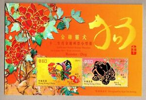 China Hong Kong 2018 New Year of Rooster Dog Zodiac Gold S/S 狗年