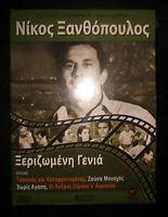 NIKOS XANTHOPOULOS-KSERIZOMENH GENIA (4 DVD BOX SET)