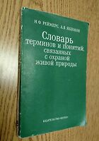 Russian Explanatory Environmental Protection Dictionary Ecology In Russian 1982