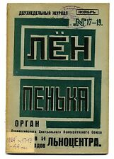 1924 Russian Avant-Garde Linum Hemp Cannabis cultivation Льно- и Коноплеводство
