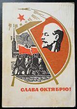 ☭ 1967 Glory to Great October,USSR Propaganda, Russian postcard ☭ b-15