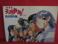 Tenchi Muyo! In Love the movie analytics illustration art book