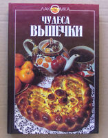 Wonders of baking Cooking 552 Recipes Culinary Pies Cakes Russian 2001