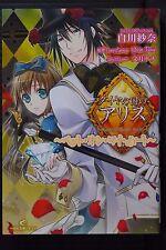 JAPAN novel: Diamond no Kuni no Alice Wonderful Wonder World -Bet on My Heart-