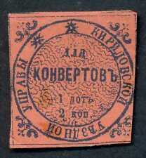Russia Zemstvo Kirilov 2 Kop 1869 Soloviev #1 Chuchin #1 Schmidt #1 Scarce