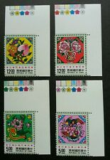 Taiwan Auspicious 1993 Fruit Lotus Flower Butterfly Insect Bird (stamp color MNH