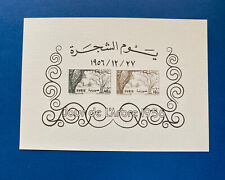 Syria Syrie 1956, Souvenir Sheet, Tree Day, MNH, No Gum as issued, VF