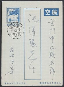 TAIWAN-CHINA, 1955. Domestic Air Letter Han 68 a-e, First Day