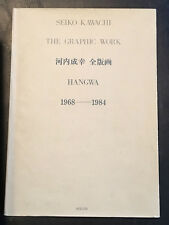 Seiko Kawachi The Graphic Work Hangwa  1968-1984 Catalog 1st Edition Free Ship