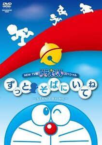 DORAEMON SPECIAL ZUTTO SOBA NI ITENE - STAND BY ME --JAPAN DVD H40