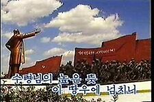 DVD Music Video North Korea ARMY NAVY AIR FORCE MIG Vol 2 DPRK KDVR Karaoke