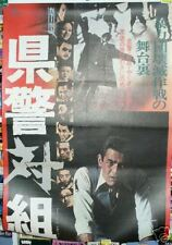 COPS VS THUGS Kinji Fukasaku 20x56 Japanese Yakuza '75 original movie poster