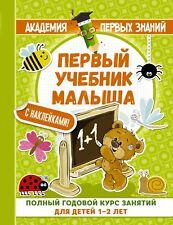 Полный годовой курс занятий для детей 1-2 лет с наклейками Russische Bücher