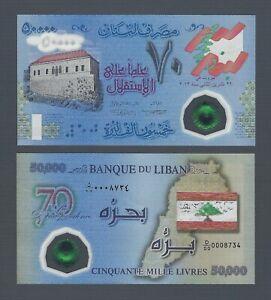 LEBANON 50,000 Livres 2013 Independence Commemorative Polymer, P-96 Original UNC