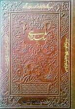 Fّine Edition; Shahnameh be Nasr. Hamaseye Setorg-e Jahan شاهنامه فردوسی به نثر