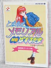 TOKIMEKI MEMORIAL Taisen Puzzle Dama Guide PS Book MC26