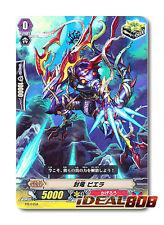Cardfight Vanguard  x 1 [PR/0458] 封竜ビエラ (Seal Dragon, Biella) Japanese FOIL Pac